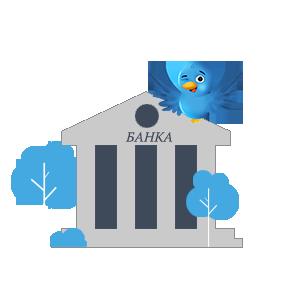 Туитър за банки