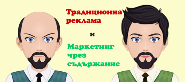 Контент маркетинг и традиционна реклама
