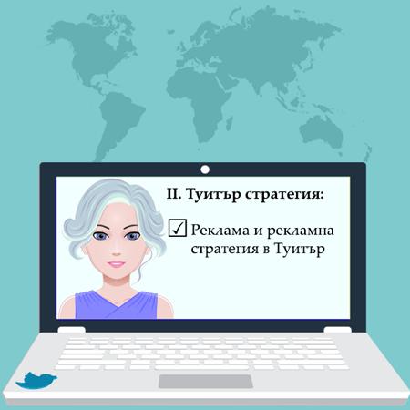 Реклама в Туитър