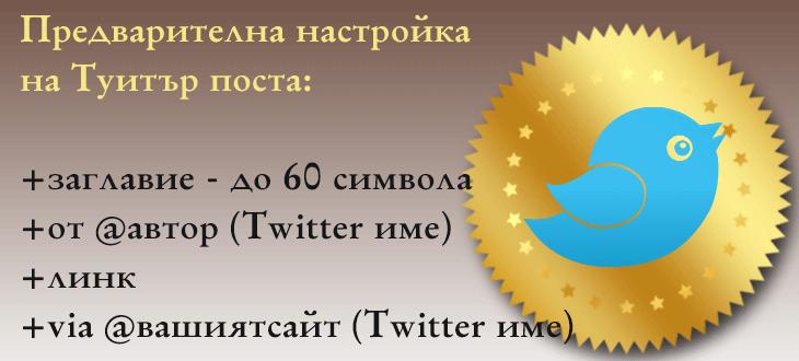 Настройки на пост за Туитър споделяне