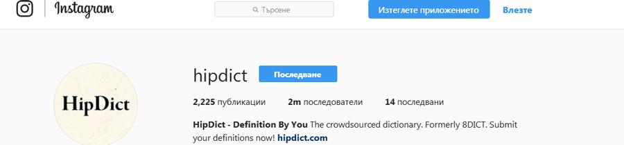 hipdict Instagram