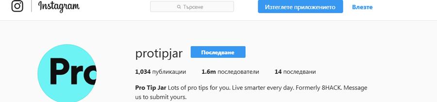 protipjar Instagram