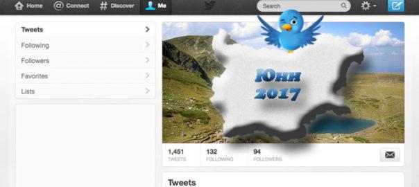 Български Туитър Юни 2017