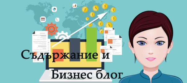 Съдържание за бизнес блог