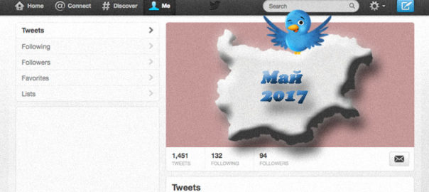 Бг Туитър Май 2017