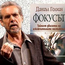 Даниъл Голман Фокусът