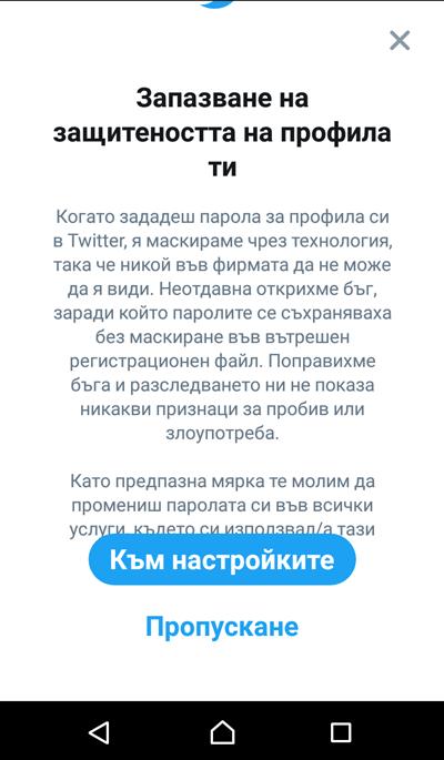 съобщение за промяна на парола в Туитър