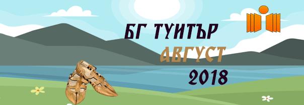 български туитър август 2018