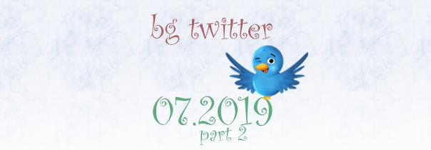 бг туитър юли 2019 част 2