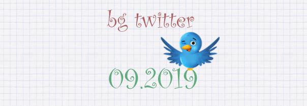 бг туитър септември 2019